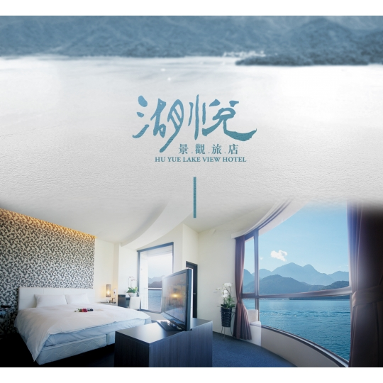 湖悅景觀民宿平面設計