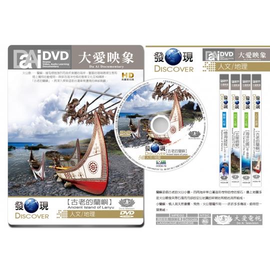 大愛電視-發現系列Discovery