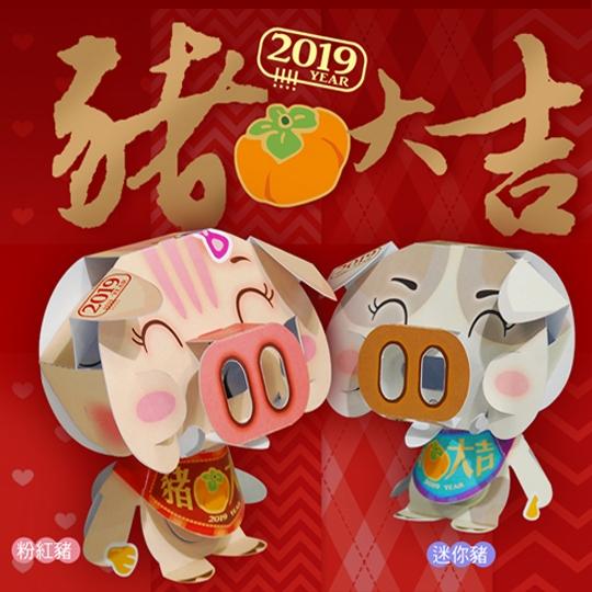 豬年  摺紙 紙雕 提燈 元宵 燈籠 2019