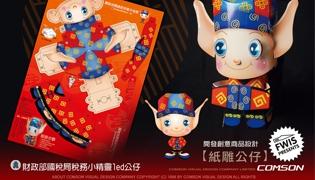 台北國稅局 稅務小精靈 造型提燈 組裝說明