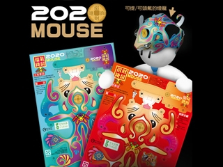 2020鼠年元宵節小提燈