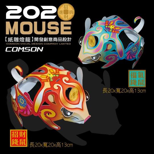 2020鼠年元宵節提燈 紙雕燈籠 提燈