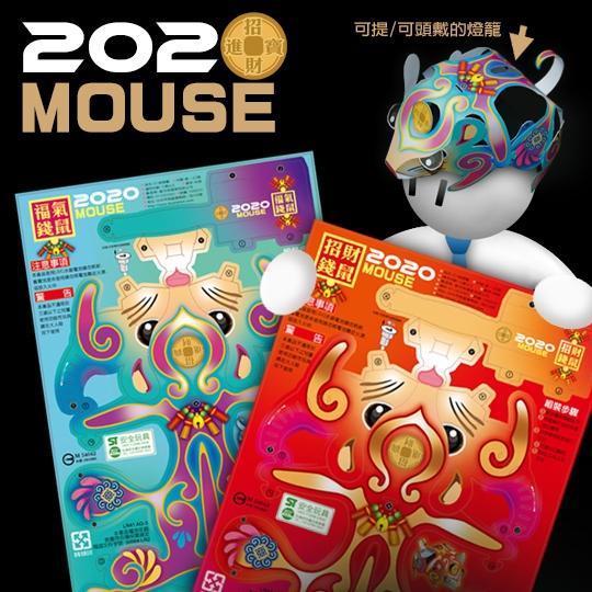 2020鼠年元宵節提燈