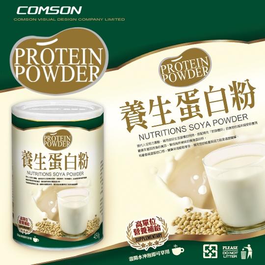 養生蛋白粉-瓶裝貼標視覺設計