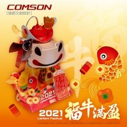 2021牛年元宵節提燈